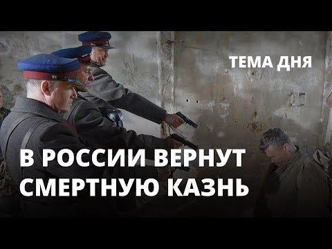 В России вернут смертную казнь. Тема дня