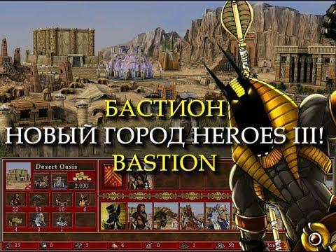 Египетский город для Героев 3? (Heroes III Bastion Town)