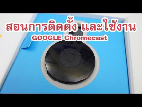 สอนการติดตั้งและใช้งาน GOOGLE Chromecast เอไอเอส AIS