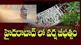 Hyderabad Rain | 2 dead as rains lash Hyderabad; LB stadium tower collapses | hmtv
