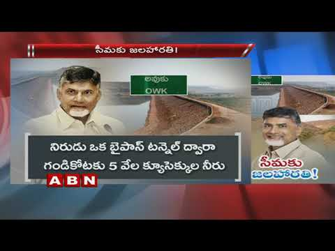 CM Chandrababu Naidu To Launch 3 Projects In Rayalaseema | ABN Telugu