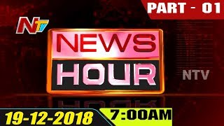 News Hour | Morning News | 19th December 2018 | Part 01 | NTV