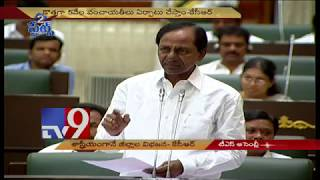CM KCR Speech On New Districts Formation And Administration Reforms | TS Assembly