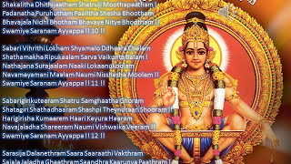 Swamy Ayyappan Namaskara Slokam (Loka Veeram Maha