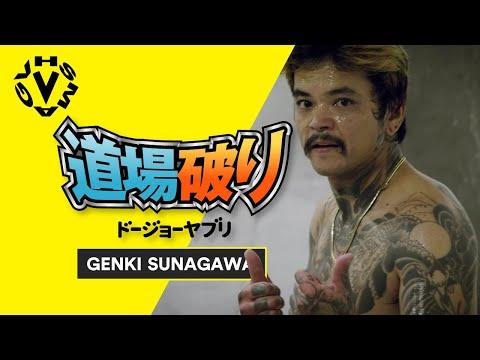 GENKI SUNAGAWA - 道場破り [VHSMAG]