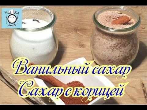 Как сделать ванильный сахар и сахар с корицей в домашних условиях