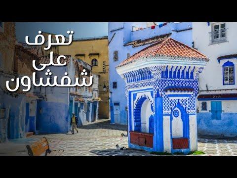 مدينة شفشاون .. ساحرة الشمال المغربي