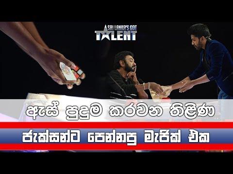 ජැක්සන්ට තිළිණ  පෙන්නපු මැජික් එක  | Sri Lanka's Got Talent 2018 #SLGT