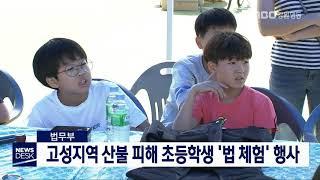 법무부, 고성산불 피해 초등학교 법체험 행사개최