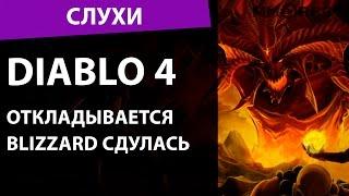 Diablo 4 откладывается. Blizzard сдулась. Слухи