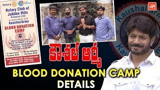 Kaushal Army Blood Donation Camp Venue and Details | Bigg Boss 2 Telugu | #Kaushal