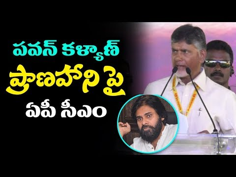 Chandrababu About Pawan Kalyan's Security | Chandrababu Naidu Questions Pawan Kalyan | Indiontvnews