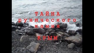 Тайна рунического камня, найденного в Крыму.