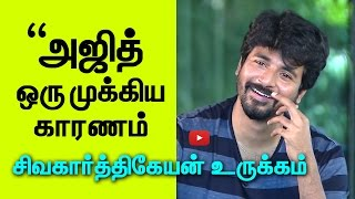"""Thala Ajith is Most important to Me in Life"" – Sivakarthikeyan Emotional Speech"