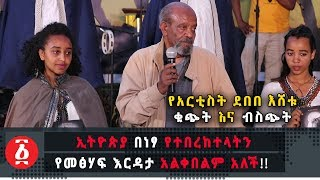 Artist Debebe Eshetu refused to give Foreign Aided books for Addis Ababa University after they refus