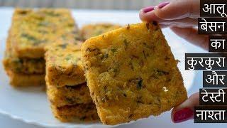 आलू बेसन का कुरकुरा, टेस्टी और आसान नाश्ता कि आप रोज़ बनाकर खाएंगे   Aloo Easy Breakfast Recipes