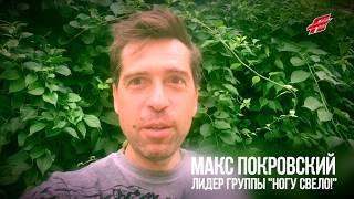 """Максим Покровский и группа """"Ногу свело!"""" приглашают всех на """"Территорию Авангарда""""!"""