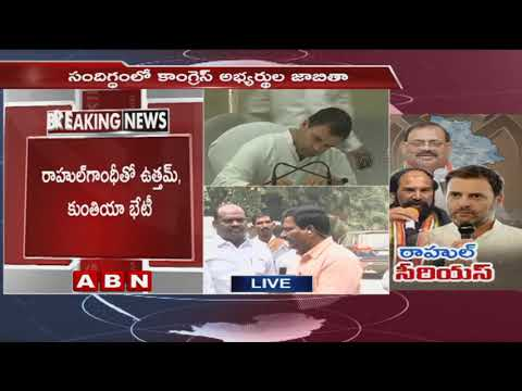AICC Chief Rahul Gandhi Intolerance over Mahakutami Seat Allocation Delay | ABN Telugu