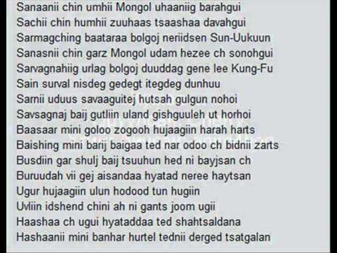 Gee - Hujaa Lyrics ( Хужаа - Дууны үг )Оруулсан: Cherry video