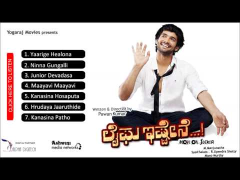 Kannada Hit Songs | Lifeu Ishtene Kannada Movie Full Songs |...