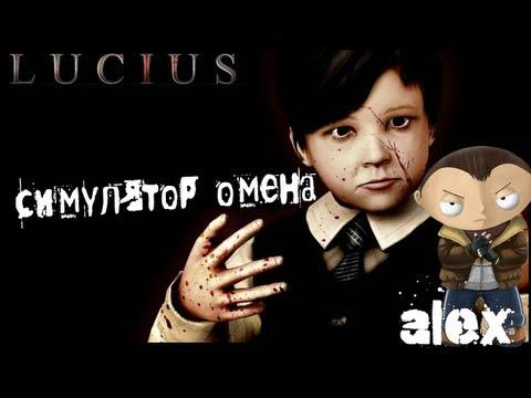 Lucius. Симулятор омена. Смотр от Алекса.