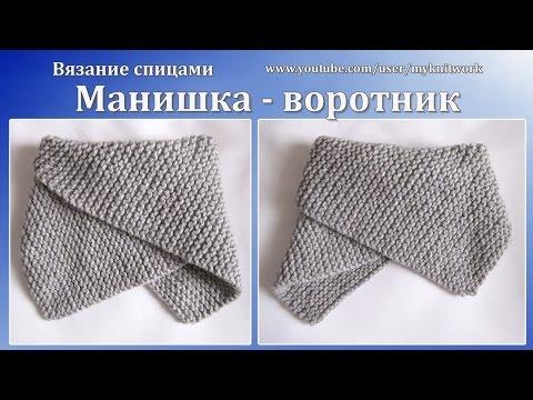 Вязание на ребенка спицы шарф манишка