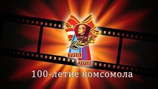 Download Lagu Воронеж  Торжественные мероприятия, повященные 100 летию комсомола  20 10 2018 г Gratis STAFABAND
