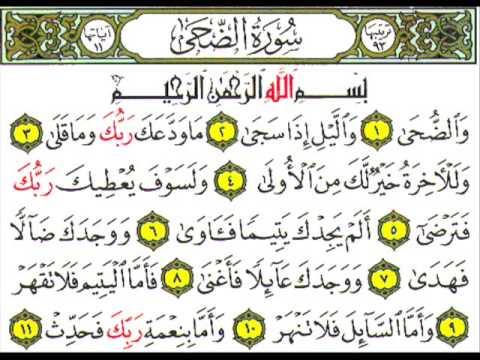 Quran: Surah Ad-Duha & Ash-Sharh, Syaikh Antar Said Muslim ...