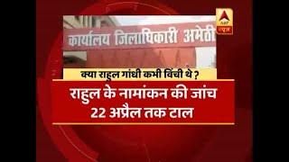 क्या राहुल गांधी कभी विंची थे ? पंचनामा में देखिए दिन भर की बड़ी खबरें । 20.04.2019
