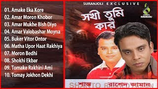 Shokhi Tumi Kar | Shanto & Rashed Jaman | Audio Album Jukebox | Suranjoli Music