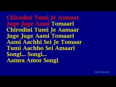 Chirodini Tumi Je Amar (lyrics In English) - Kishore Kumar Bangla Karaoke video