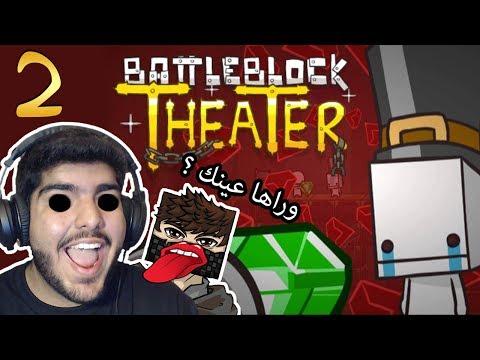 BattleBlock Theater w Fir4sGamer : كتم الطقعه وانفجر Ep2