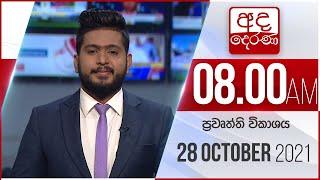 8.00 AM HOURLY NEWS   2021.10.28