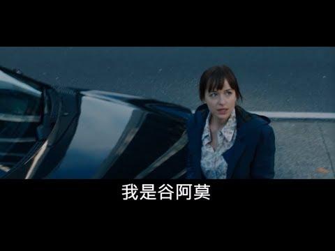 #721【谷阿莫】6分鐘看完一個完美愛情故事的電影《格雷的五十道陰影》1-3集