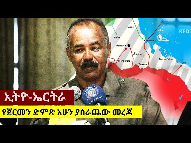 Ethiopia Vs Eritrea - DW News Analysis