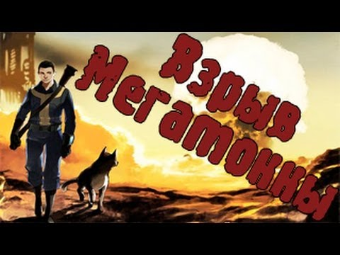 Fallout 3. Взрыв Мегатонны.