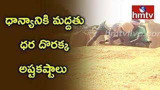 ధాన్యానికి మద్దతు ధర దొరక్క అష్టకష్టాలు | Anantapur District Farmers Grain Price Difficulties | hmtv