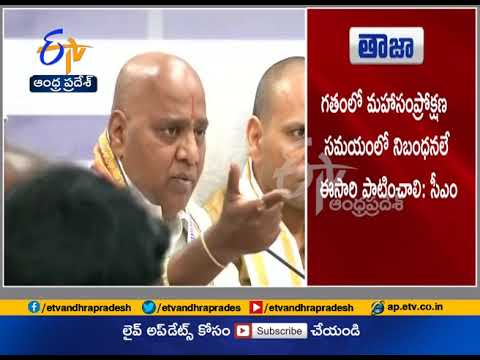 Allow Devotees While Maha Samprokshanam | CM Chandrababu