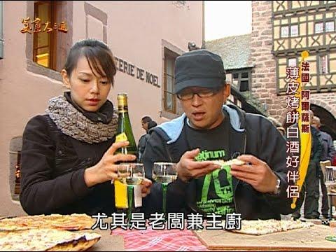 台灣-美食大三通-20161104-【阿爾薩斯 法國】薄餅配酒超對味,與葡萄相互依存的小鎮!