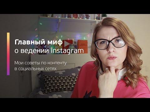 Правильный контент для инстаграм / Как вести бизнес аккаунт