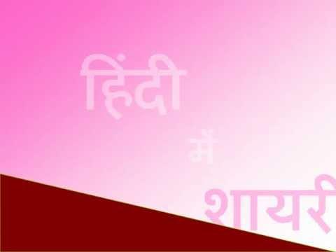 Hindi Shayri - Punjabi Shayari Friendship Shayari Birthday Shayari English Shayari Shayari