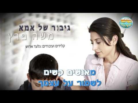 גיבור של אמא - משה פרץ - קריוקי ישראלי מזרחי