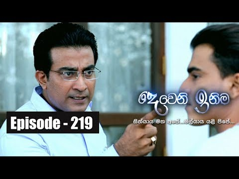 Deweni Inima | Episode 219 07th  December 2017