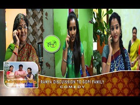 KALYANA VEEDU   TAMIL SERIAL   COMEDY   RAMYA DISCUISSION TO GOPI FAMILY