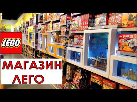 Лего Магазин Официальный Lego store