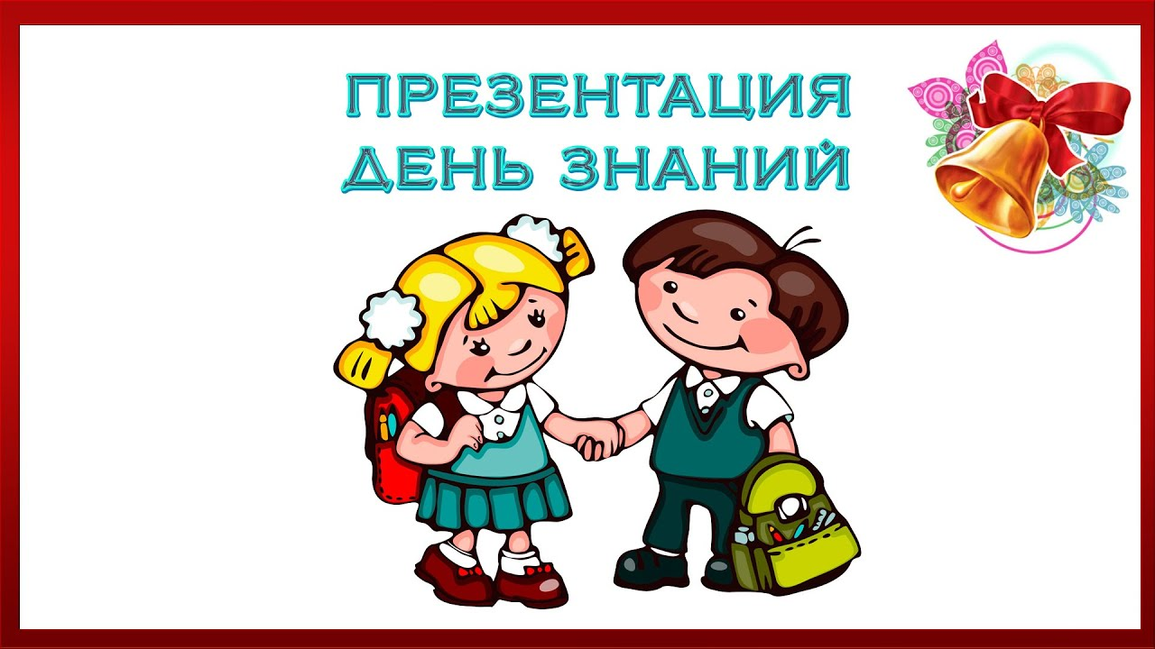 Сценарии день знаний для дошкольников