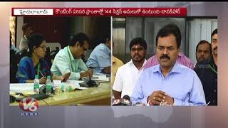 GHMC Commissioner Dana Kishore Speaks On Training Session To Officials Over Counting