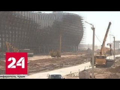 Строительство нового терминала аэропорта Симферополя вышло на финишную прямую