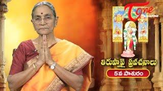 Thiruppavai Pravachanalu || తిరుప్పావై ప్రవచనాలు || with Bapu Bommalu || Dhanurmasam Special