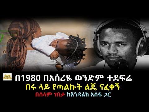 Yeselam Gebeta Radio Program March 2019